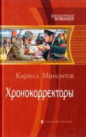 Мамонтов Кирил Хронокорректоры 978-5-9922-1196-2
