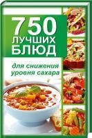 Максимов Влад 750 лучших блюд для снижения уровня сахара 978-617-690-005-4