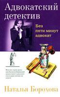 Наталья Борохова Без пяти минут адвокат 978-5-699-28935-6
