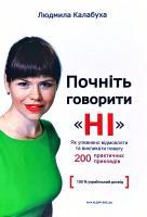 Калабуха Людмила Почніть говорити