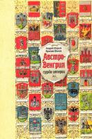 Шарый Андрей, Шимов Ярослав Австро-Венгрия: судьба империи 978-5-389-09313-3