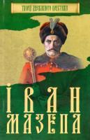 Главацький Максим Іван Мазепа 978-966-923-125-3