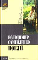 Самійлено Володимир Поезії 978-617-592-190-6