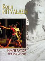 Конн Иггульден Император. Гибель царей 5-699-16489-8