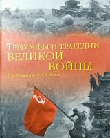 Мощанский Илья, Исаев Алексей Триумфы и трагедии великой войны 978-5-9533-4616-0