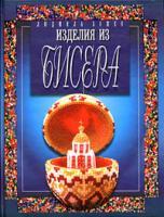 Людмила Божко Изделия из бисера 5-8475-0261-3, 5-8475-0312-1,978-5-8475-0312-9