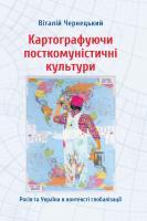 Чернецький Віталій Картографуючи посткомуністичні культури 978-966-8978-64-7