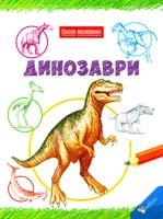 Бергін Марк, Ентрам Девід, Франклін Керолін динозаври 978-966-180-583-4