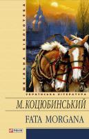 Коцюбинський Михайло Fata morgana (Фата моргана) 978-966-03-5905-5