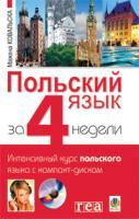 Ковальська Мажена Польский язык за 4 недели. Интенсивный курс польского языка с компакт-диском 978-966-10-0741-2