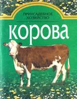 Авт.-сост.А. П. Петровский Приусадебное хозяйство:Корова 985-13-1273-8