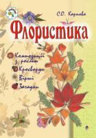 Карпова Світлана Омельянівна Флористика. Навчальне видання. Видання друге 966-692-365-3