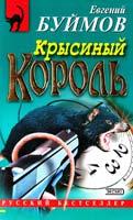 Евгений Буймов Крысиный король 5-04-009492-2
