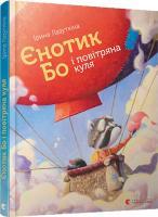 Лазуткіна Ірина Єнотик Бо і повітряна куля 978-617-679-567-4