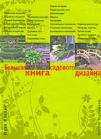 Ю. Г. Попова Большая книга садового дизайна. Просто о сложном 978-5-699-33612-8