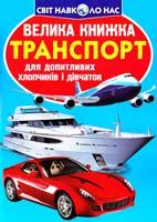 Зав'язкін Олег ВЕЛИКА КНИЖКА. ТРАНСПОРТ 978-617-08-0415-0
