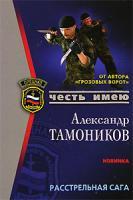 Александр Тамоников Расстрельная сага 5-699-15310-1