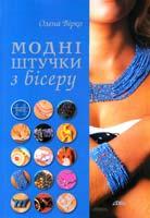 Вірко Олена Модні штучки з бісеру 966-8076-50-8