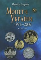 Загреба Максим Монети України 1992-2009 966-171-024-4