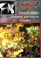 Каляндрук Тарас Таємниці бойових мистецтв України 978-966-441-048-6