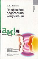 Волкова Професійно-педагогічна комунікація АМї 966-580-216-х