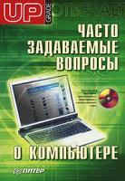 Д. Матвеев Часто задаваемые вопросы о компьютере. Upgrade отвечает (+ CD-ROM) 978-5-91180-633-0