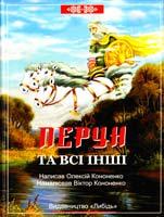 Кононенко Олексій Перун та всі інші. Міфи, казки і римовані рядки 978-966-06-0696-8