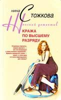 Стожкова Нина Кража по высшему разряду 978-5-9524-3971-9