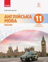 Буренко В. М. Англійська мова (11-й рік навчання, рівень стандарту)