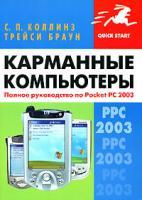 С. П. Коллинз, Трейси Браун Карманные компьютеры. Полное руководство по Pocket PC 2003 5-477-00288-3