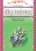 Стеценко Володимир Іванович Веснянка. Збірка пісень для жіночого хору 979-0-707579-65-7