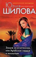 Шилова Юлия Витальевна Замуж за египтянина, или Арабское сердце в лохмотьях 978-5-699-29172-4