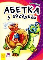 Сонечко Ірина Абетка у загадках. (картонка) 978-966-747-740-0