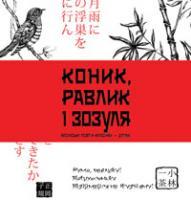 Бондаренко Іван Петрович Коник, равлик і зозуля: Японські поети-класики - дітям 978-966-10-1969-9