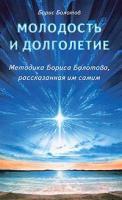 Болотов Молодость и долголетие. Методика Бориса Болотова, рассказанная им самим 5-8174-0353-6