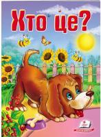 Турчина Ю. Хто це? Собака. Школа малюка 978-966-913-396-0