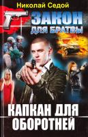 Седой Николай Капкан для оборотней 978-617-08-0184-5