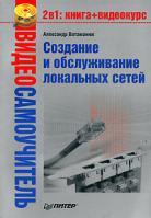 Александр Ватаманюк Создание и обслуживание локальных сетей (+ CD-ROM) 978-5-91180-774-0