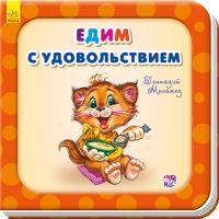 Меламед Геннадій Нужные книжки. Едим с удовольствием