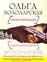 Володарская Ольга Принцип перевоплощения 978-5-699-48189-7