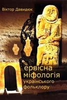 Давидюк Віктор Первісна міфологія українського фольклору 978-966-361-217-1
