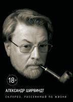 Ширвиндт Александр Склероз, рассеянный по жизни 978-5-389-09836-7