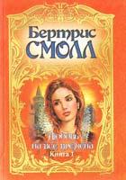 Смолл Бертрис Любовь на все времена: Роман. В 2 кн. Кн. 1 5-237-05283-5