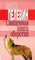Пелевин Виктор Священная книга оборотня 978-5-699-41800-8