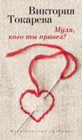 Токарева Виктория Муля, кого ты привез? 978-5-389-09609-7