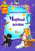 Нестайко Всеволод Чарівні казки : Ковалі щастя, або Новорічний детектив ; Чорлі 978-617-538-303-2