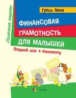 Гресь А. Финансовая грамотность для малышей. Первый шаг к миллиону