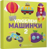 Забара Олена Улюблені машинки 2 978-617-679-553-7