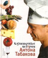 Табаков Антон Кулинарные истории Антона Табакова 5-18-000499-3, 5-94887-007-3