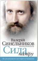 Синельников Валерій Сила Наміру. Як реалізувати свої мрії та бажання 978-966-2263-06-0